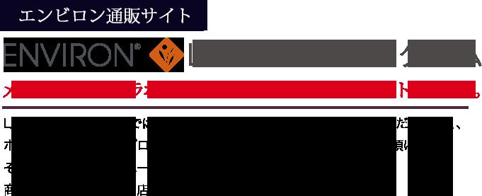 エンビロン通販サイトENVIRON LiveActiveプログラム